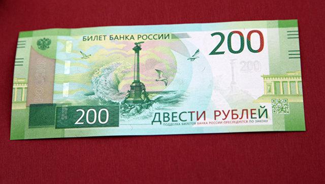 Новая банкнота в 200 рублей с символами Севастополя