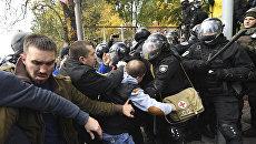 Столкновение протестующих с полицией во время митинга украинской оппозиции перед парламентом в Киеве. 17 октября 2017