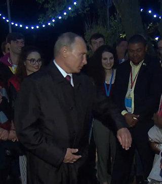 Путин разрешил ущипнуть его на встрече со студентами в Сочи