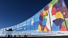 LIVE: Церемония закрытия XIX Всемирного фестиваля молодежи и студентов