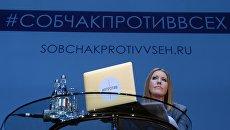 Пресс-конференция Ксении Собчак, посвященная ее баллотированию в президенты. 24 октября 2017