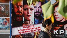 Афиша фильма Матильда в Симферополе