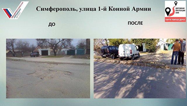 Улица 51-й Армии в Симферополе, где отремонтировали участок дороги