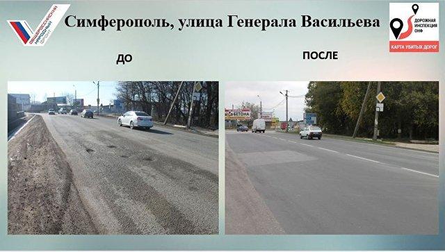 Улица Генерала Васильева в Симферополе, где отремонтировали участок дороги