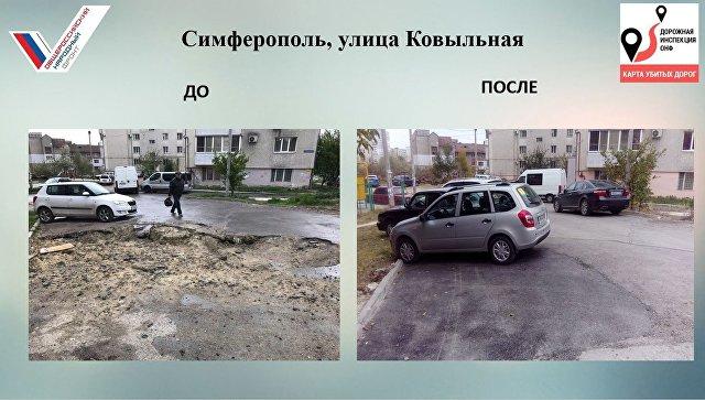 Улица Ковыльная в Симферополе, где отремонтировали участок дороги