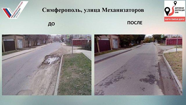 Улица Механизаторов в Симферополе, где отремонтировали участок дороги