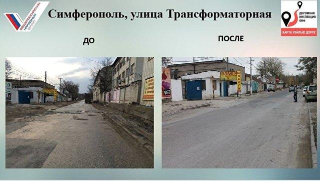 Улица Трансформаторная в Симферополе, где отремонтировали участок дороги