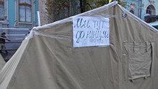 Палатка протестующих в центре Киева