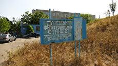 Донецкая фильтровальная станция. Архивное фотом