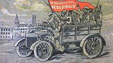 Почтовая карточка (открытка), выпущенная в 1917 году