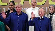 Президент РФ Владимир Путин и президент США Дональд Трамп принимают участие в традиционной церемонии совместного фотографирования на саммите АТЭС во Вьетнаме. 10 ноября 2017