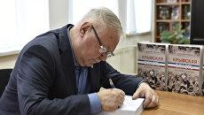 В Симферополе презентовали книгу историка Александра Форманчука Крымская власть (от Багрова к Аксенову)
