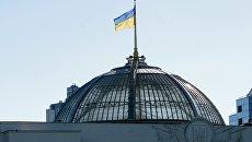 Флаг на крыше Верховной Рады Украины в Киеве
