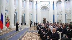 Президент РФ В. Путин вручил государственные награды в Кремле