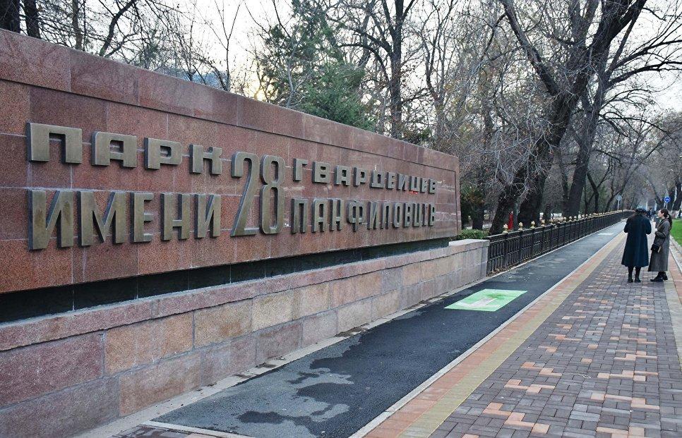 Парк имени 28 гвардейцев-панфиловцев в Алма-Ате