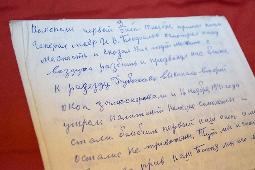 Отрывок из письма героя-панфиловца Григория Шемякина пионерам, хранящееся в Музее боевой славы в Алма-Ате