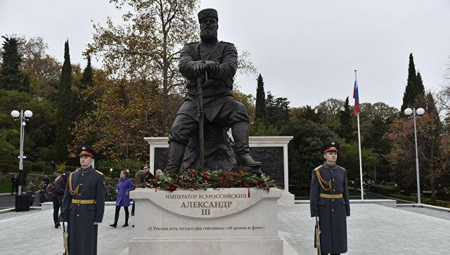 Открытие памятника российскому императору Александру III в Ливадийском дворце