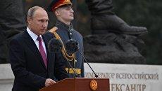 Президент РФ Владимир Путин на церемонии открытия памятника Александру III