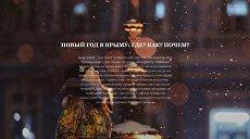 Новый год в Крыму: где? как? почем?