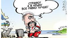 Крымская зрадасть