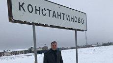 Председатель Госсовета РК Владимир Константинов рядом с указателем села Константиново в Рязанской области