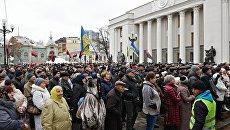 Участники митинга у здания Верховной рады Украины в Киеве