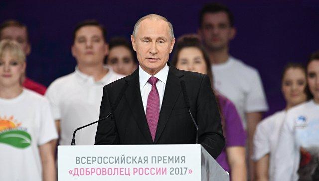 Президент РФ Владимир Путин выступает на церемонии вручения премии Доброволец России - 2017. 6 декабря 2017