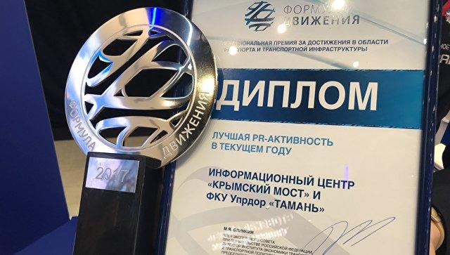 Проект строительства моста через Керченский пролив получил Национальную премию за достижения в области транспорта и транспортной инфраструктуры Формула движения