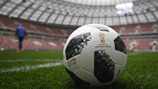 Официальный мяч чемпионата мира 2018 по футболу