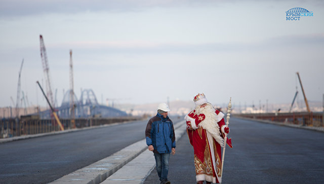 Дедушка Мороз проинспектировал строительство Крымского моста
