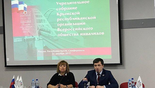 Отделение Всероссийского общества людей сограниченными возможностями появилось вКрыму