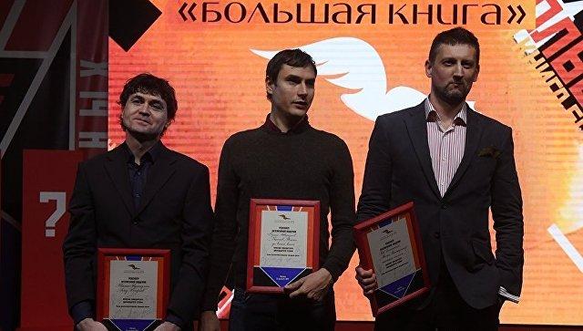 Писатели Шамиль Идиатуллин (слева), Сергей Шаргунов (в центре) и Лев Данилкин (справа) на вручении литературной премии Большая книга