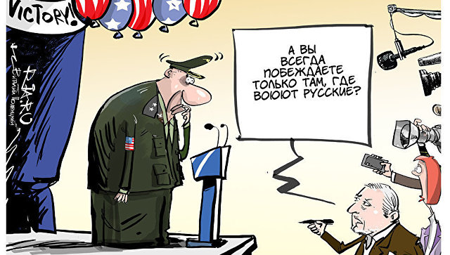 История от Пентагона