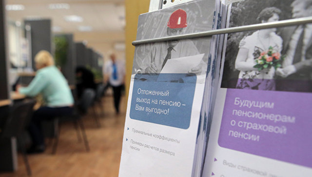 Стойка с буклетами в Главном Управлении Пенсионного фонда РФ № 8 города Москвы и Московской области