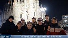 Видеопоздравления с Новым годом от детей из Милана