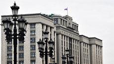 Здание Госдумы. Архивное фото