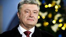 Президент Украины Петр Порошенко во время Новогоднего поздравления граждан украины. 31 декабря 2017