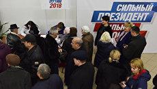 Председатели РОО Украинская община Крыма и белорусской национально-культурной автономии Крыма оставили свои подписи в поддержку Владимира Путина на выборах президента