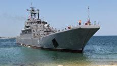 Десантный корабль Ямал