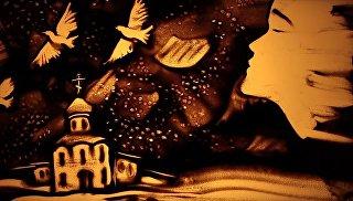Песочная анимация Ксении Симоновой к Старому Новому году