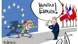 Це Європа!