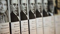 Книга Михаила Булгакова Мастер и Маргарита. Архивное фото