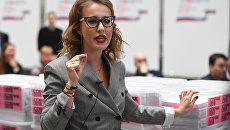 Передача подписей в поддержку регистрации К. Собчак на выборах президента РФ