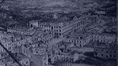 Коренной перелом в войне. Архивные кадры Сталинградской битвы