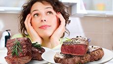 Девушка и мясо