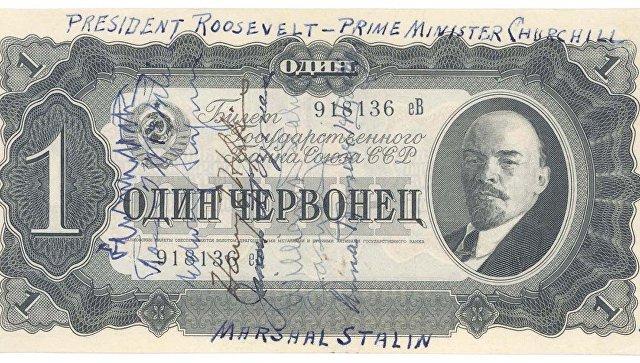Советский червонец с подписями членов американской делегации - участников Ялтинской конференции