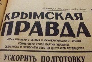 Выпуск газеты Крымская правда
