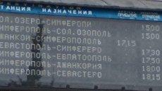 Табло на вокзале в Симферополе