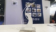 Национальная премия Воздушные ворота России в номинации Лучший региональный аэропорт внутренних воздушных линий аэропорта Симферополь