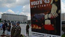 День памяти жертв геноцида в Польше